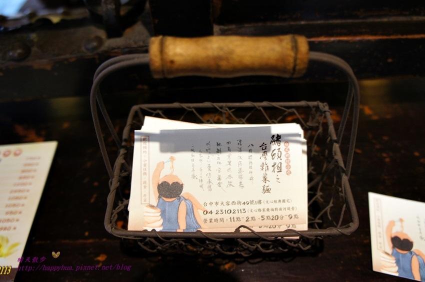 1461389046 807220618 - [台中美食]西區∥豬頭担之台灣雜菜麵~台灣古早味雜菜麵 懷舊的用餐環境和菜餚 合菜菜色選擇豐富