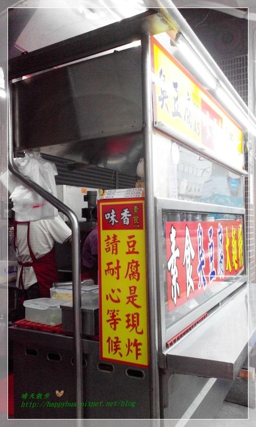 1461392648 2588397421 - [台中美食]南屯∥味香素食臭豆腐~家樂福超市對面 走過路過不會錯過 因為臭豆腐香噴噴 還有台中傳統大麵羹 紅茶免費喝