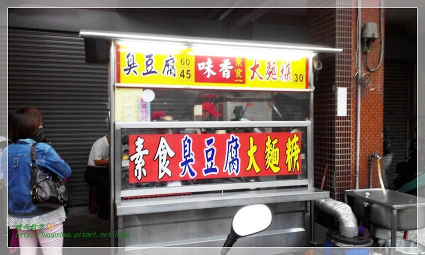 1461392650 2124800912 - [台中美食]南屯∥味香素食臭豆腐~家樂福超市對面 走過路過不會錯過 因為臭豆腐香噴噴 還有台中傳統大麵羹 紅茶免費喝