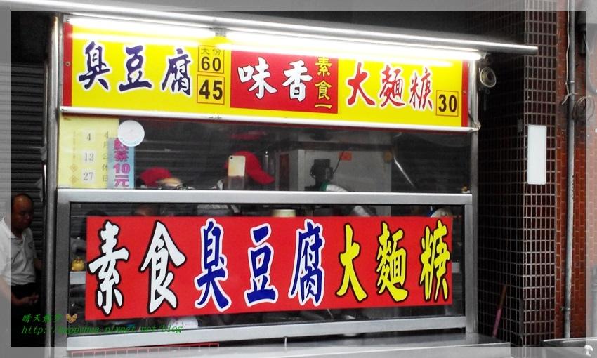 1461392651 2683680016 - [台中美食]南屯∥味香素食臭豆腐~家樂福超市對面 走過路過不會錯過 因為臭豆腐香噴噴 還有台中傳統大麵羹 紅茶免費喝