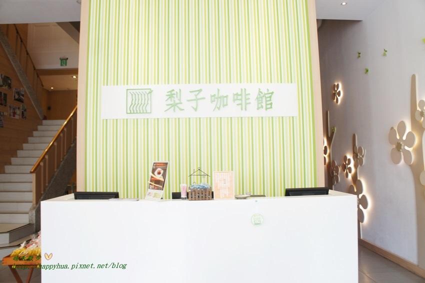 1461396192 3595654936 - [台中親子餐廳]北屯區∥梨子咖啡館崇德店Pear Cafe~優雅舒適的親子友善餐廳 悠閒的白沙沙坑 美麗的兒童繪本室 餐點豐富多元