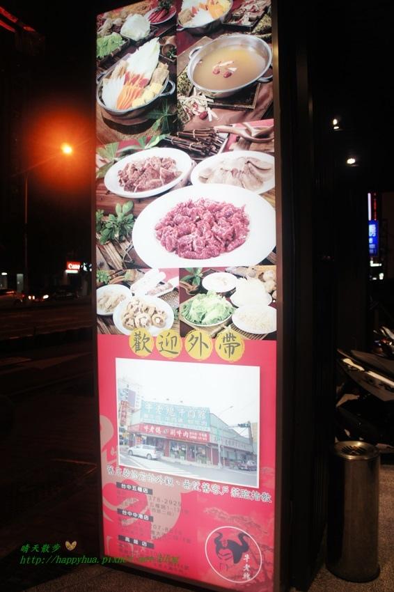 1461997475 2180125676 - [台中美食]中區∥牛老總中港店~中港路上的小餐館變身涮牛肉餐廳 溫體牛產地直送 各式牛肉熱炒好下飯 涮牛肉火鍋鮮甜美味