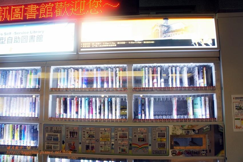 1466388935 2157424298 - [台中]中區∥國立公共資訊圖書館的微型自助圖書館~台中車站裡的自助式自動化無人圖書館 借還書自己來 等車、搭車、等人時不一定要當手機低頭族