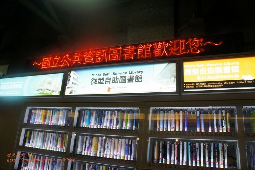 1466388937 1453232336 - [台中]中區∥國立公共資訊圖書館的微型自助圖書館~台中車站裡的自助式自動化無人圖書館 借還書自己來 等車、搭車、等人時不一定要當手機低頭族