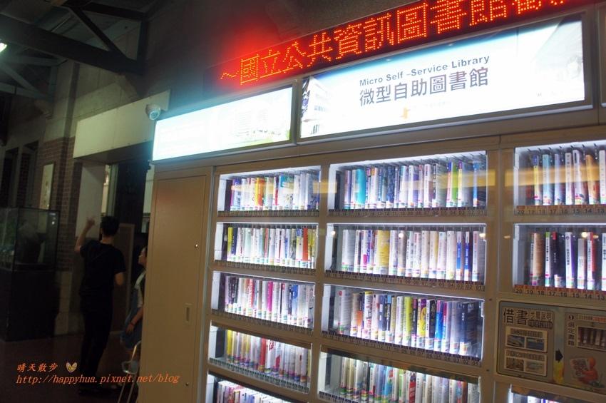 1466388938 3689781292 - [台中]中區∥國立公共資訊圖書館的微型自助圖書館~台中車站裡的自助式自動化無人圖書館 借還書自己來 等車、搭車、等人時不一定要當手機低頭族