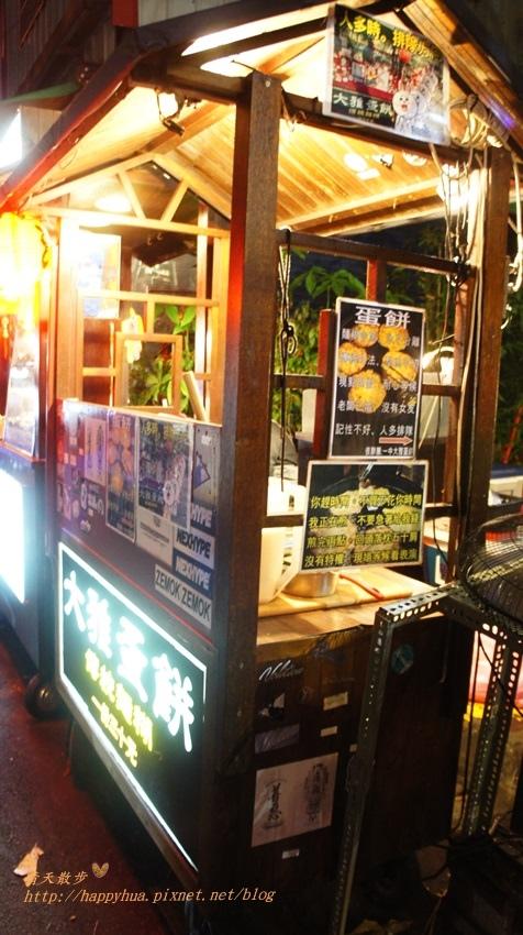 1466933442 2328486836 - [台中美食]北區∥一中大雅蛋餅~一中街夜市平價排隊美食 傳統麵糊煎炸蛋餅 銅板價一份30元