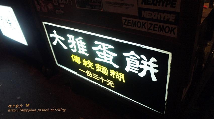 1466933444 3115297144 - [台中美食]北區∥一中大雅蛋餅~一中街夜市平價排隊美食 傳統麵糊煎炸蛋餅 銅板價一份30元