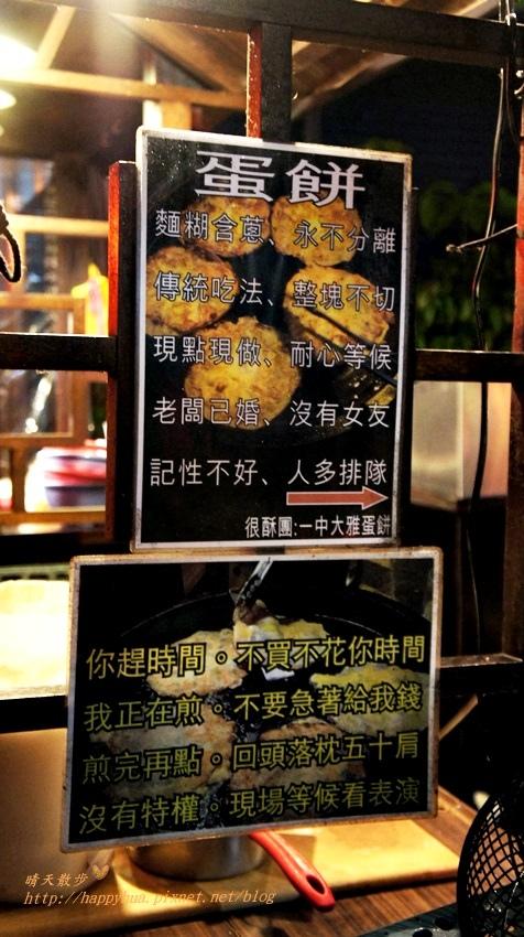 1466933447 3169738622 - [台中美食]北區∥一中大雅蛋餅~一中街夜市平價排隊美食 傳統麵糊煎炸蛋餅 銅板價一份30元