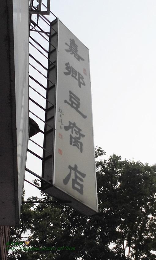 1466953315 414044900 - [台中美食]西區∥嘉鄉豆腐店(忠明南路)~天然傳統古早味豆漿 無化學添加的豆腐、豆干、油豆腐 簡簡單單的平價好食材