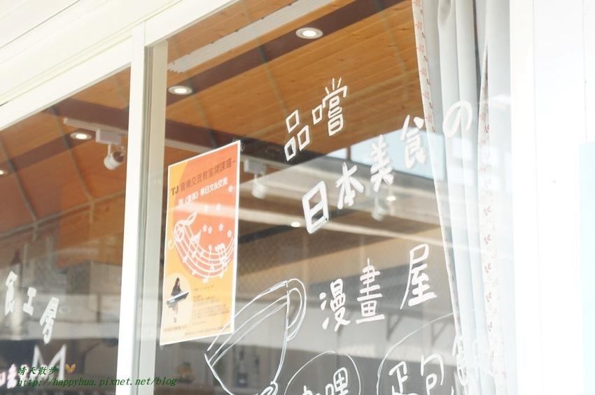 1467133714 3461125487 - 【熱血採訪】[台中美食]西區∥TJ House台日未來工房~廣三SOGO附近的日式親子友善餐廳 愛台灣的日本人推廣台日友好的漫畫料理屋 有台中獨一無二的日本傳統家庭料理喔!