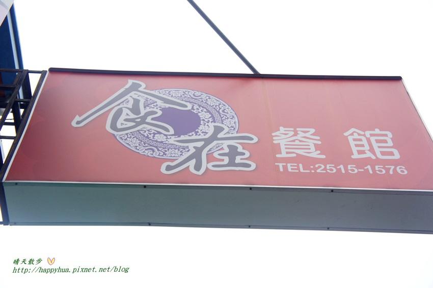1468225062 1746818689 - [台中美食]豐原∥食在餐館~傳統台式熱炒平價餐廳 近署立豐原醫院 家常合菜、辦桌大菜都吃得到