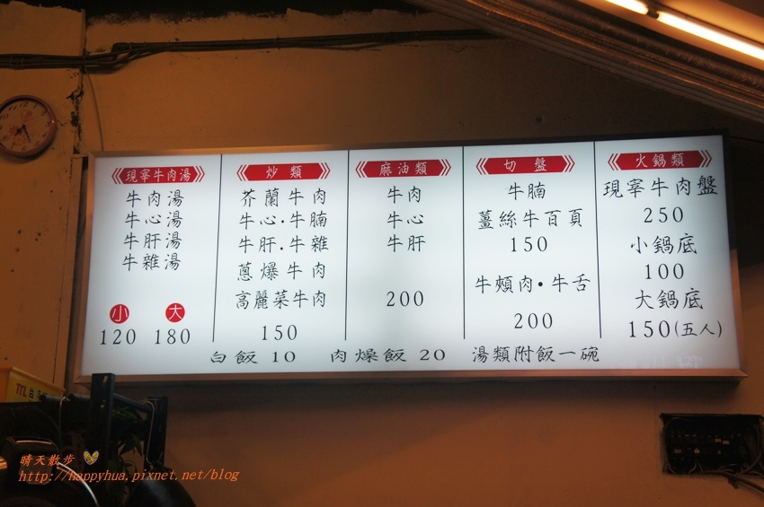 1470292937 799856115 - [台中美食]西區∥台南阿財牛肉湯台中五權店~來自台南的阿財牛肉湯 台中也吃得到 溫體牛肉火鍋、牛肉湯、牛肉熱炒通通有的深夜食堂