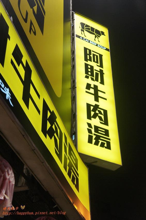 1470292945 3976135962 - [台中美食]西區∥台南阿財牛肉湯台中五權店~來自台南的阿財牛肉湯 台中也吃得到 溫體牛肉火鍋、牛肉湯、牛肉熱炒通通有的深夜食堂