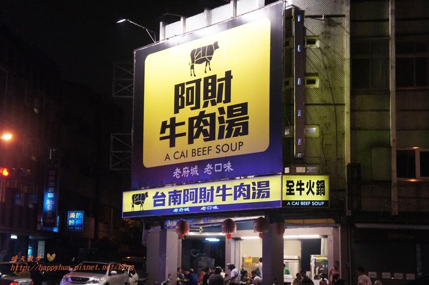 1470292946 3118427222 - [台中美食]西區∥台南阿財牛肉湯台中五權店~來自台南的阿財牛肉湯 台中也吃得到 溫體牛肉火鍋、牛肉湯、牛肉熱炒通通有的深夜食堂