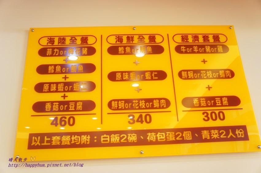 1470325719 3835431149 - [台中美食]西區∥吉品鐵板燒向上店~附湯品與飲料的平價鐵板燒 可外送、外帶 小資族用餐好選擇