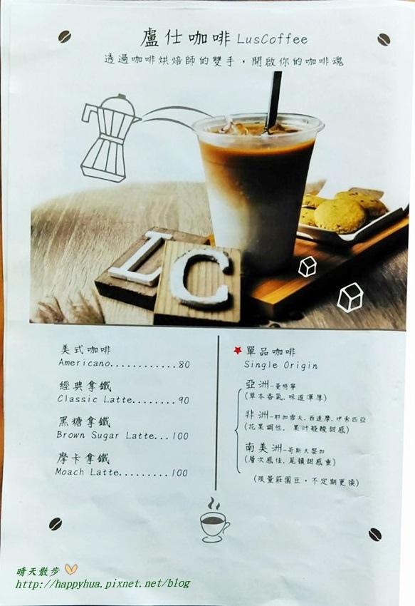 1474359913 1936530590 - 【熱血採訪】南屯區∥盧仕咖啡 Lus Coffee~有理想有溫度的美味蔬食咖啡館 讓人驚艷的蔬食/奶蛋素食料理 連肉食主義者也喜歡 位於台中玉市二樓 近南屯交流道