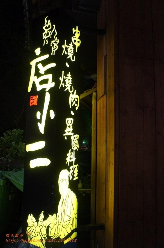 1475337167 4271211808 - 【熱血採訪】店小二燒肉/串燒/異國料理(忠明店)~台中有包廂的深夜食堂 異國風味美食 串燒、熱炒、鍋物通通有 還可換穿古裝玩角色扮演 晚餐聚會宵夜好所在