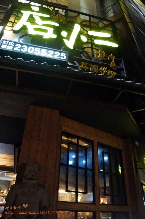 1475337169 476933996 - 【熱血採訪】店小二燒肉/串燒/異國料理(忠明店)~台中有包廂的深夜食堂 異國風味美食 串燒、熱炒、鍋物通通有 還可換穿古裝玩角色扮演 晚餐聚會宵夜好所在