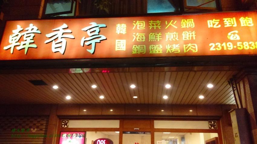 1476023152 3393312038 - [台中美食]西區∥韓香亭~台中銅盤烤肉吃到飽 韓式泡菜鍋、韓式海鮮煎餅、泡菜煎餅 還有四款小菜無限續