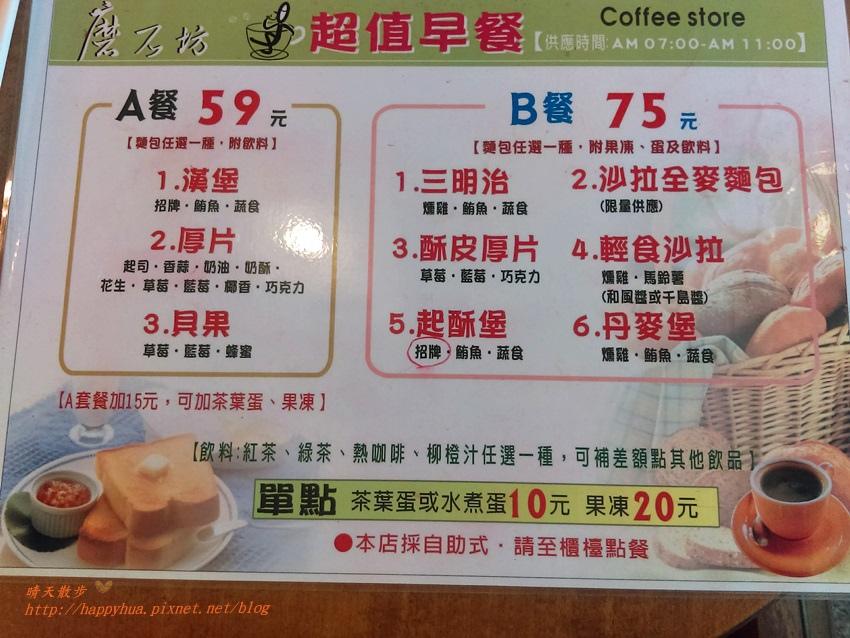 1477219461 567653125 - [台中早午餐]西區∥磨石坊~早上七點起的銅板價超值早餐 百元有找 近台中教育大學的社區型餐廳