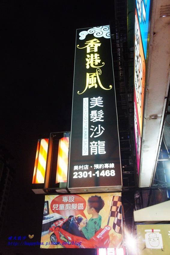 1479218281 3248740487 - [台中]西區∥香港風美髮沙龍~兒童剪髮200元起 兒童剪髮區坐小汽車剪髮看卡通 剪髮捐髮做公益