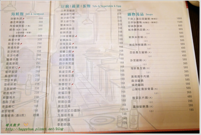 1484324242 3860003273 - 台中合菜︱小江南餐廳~精緻熱炒合菜料理 台川江浙菜宴客餐廳 超推薦招牌香根乾絲