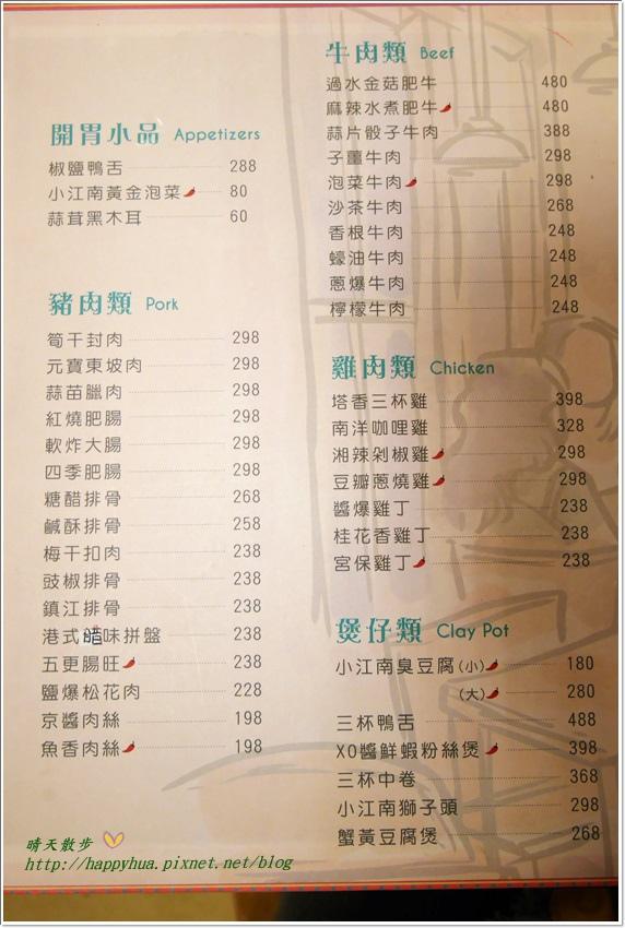1484324243 3243886927 - 台中合菜︱小江南餐廳~精緻熱炒合菜料理 台川江浙菜宴客餐廳 超推薦招牌香根乾絲