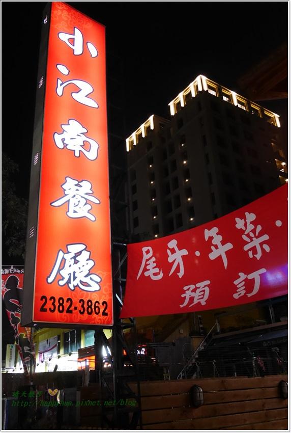 1484324255 2403349813 - 台中合菜︱小江南餐廳~精緻熱炒合菜料理 台川江浙菜宴客餐廳 超推薦招牌香根乾絲