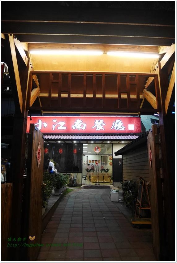 1484324256 3348532253 - 台中合菜︱小江南餐廳~精緻熱炒合菜料理 台川江浙菜宴客餐廳 超推薦招牌香根乾絲