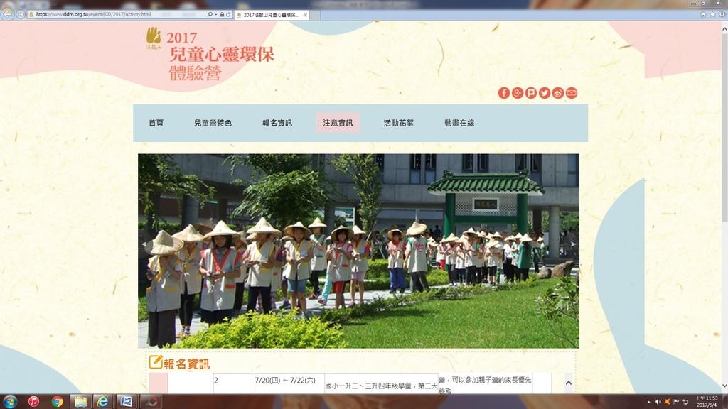 兒童心靈環保體驗營.jpg