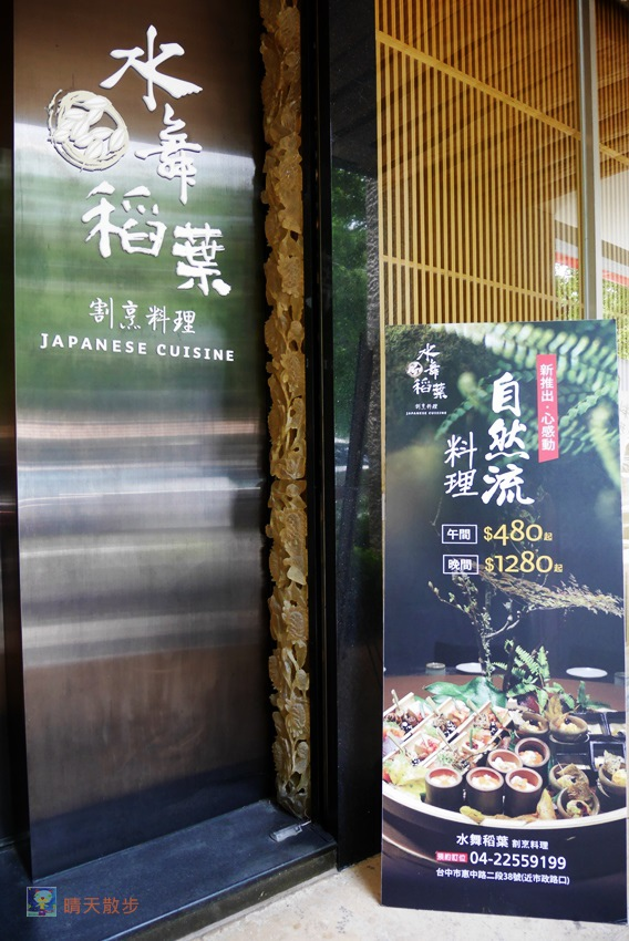 1498805504 505098171 - 【熱血採訪】水舞稻葉日本料理~台中七期日本傳統料理私房饗宴 會席式無菜單料理 日式禪風包廂空間 附停車場