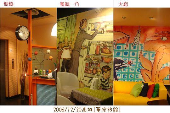 20081220高雄華宏旅館.jpg