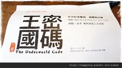 2011屏風表演班[王國密碼] (6).JPG