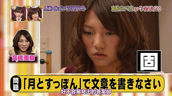 [T.K.M.N字幕组]120223 Naruhodo High School 720p-muxed.mp4_snapshot_11.35_[2012.03.01_00.11.33]