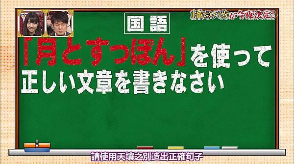 [T.K.M.N字幕组]120223 Naruhodo High School 720p-muxed.mp4_snapshot_11.13_[2012.03.01_00.50.12]