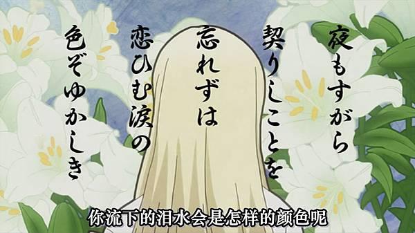 超译百人一首 歌之恋-第10集.mp4_snapshot_21.40_[2012.09.06_22.57.59]