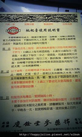 枇杷膏的說明書