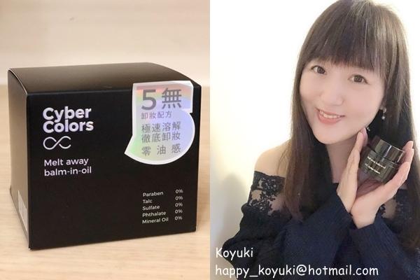 Sasa邀請_Cyber Colors MELT AWAY BALM-IN_OIL零油感速溶卸妝膏@2018(2a).jpg
