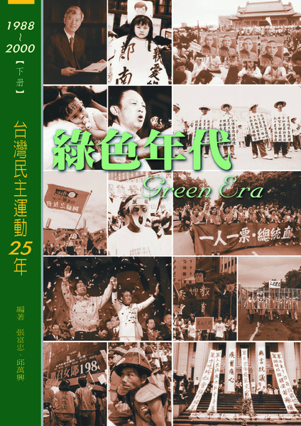 綠色年代下冊封面.jpg