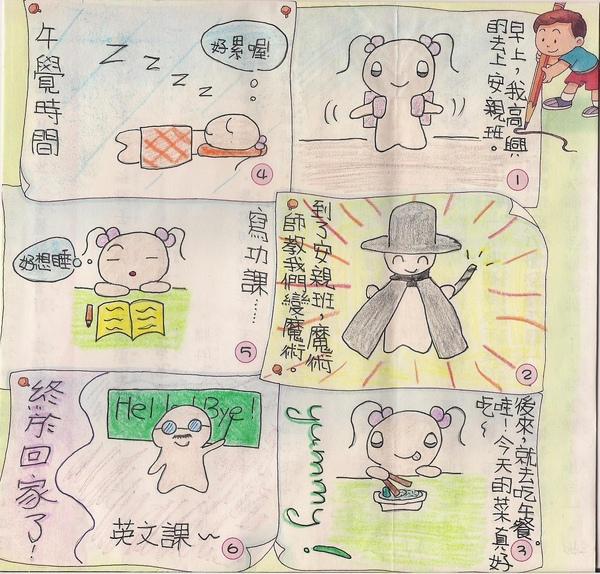 漫畫1_安親班的課程.jpg