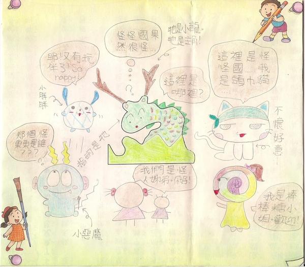 漫畫2_頭巾貓.jpg