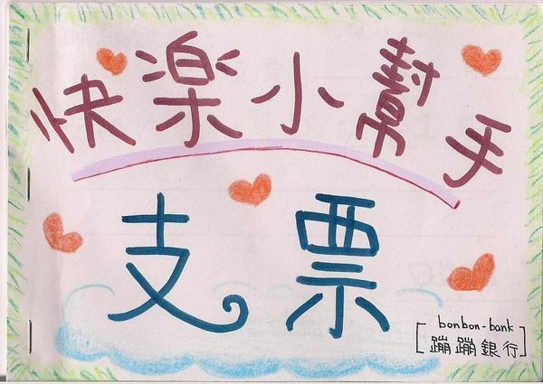 蹦蹦銀行快樂小幫手支票 by 2008 August.jpg