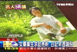 亮軒新聞.jpg