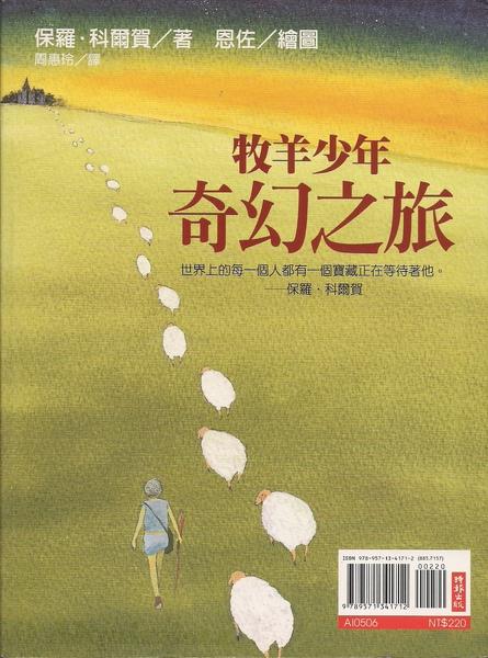 牧羊少年奇幻之旅_封底.jpg