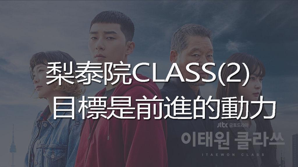 梨泰院CLASS(2)-youtube.jpg