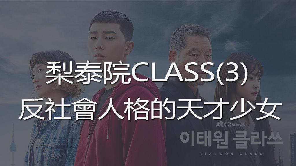梨泰院CLASS(3)-youtube.jpg