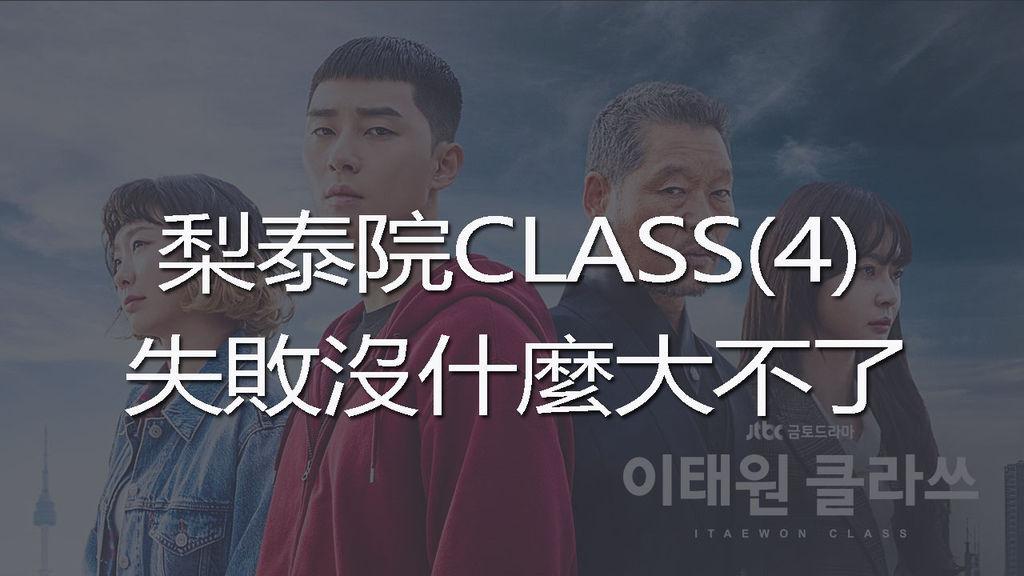 梨泰院CLASS(4)-youtube.jpg