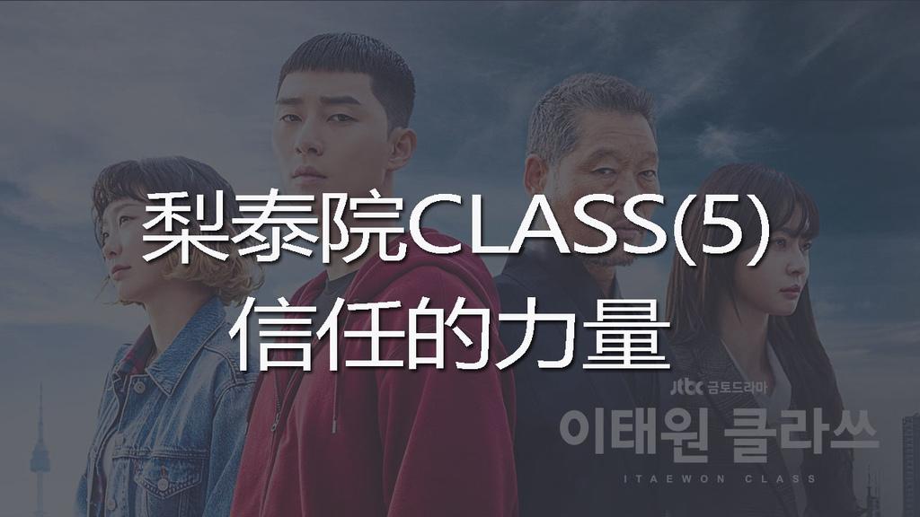 梨泰院CLASS(5)-youtube.jpg