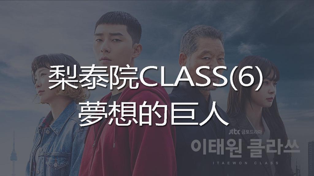 梨泰院CLASS(6)-youtube.jpg