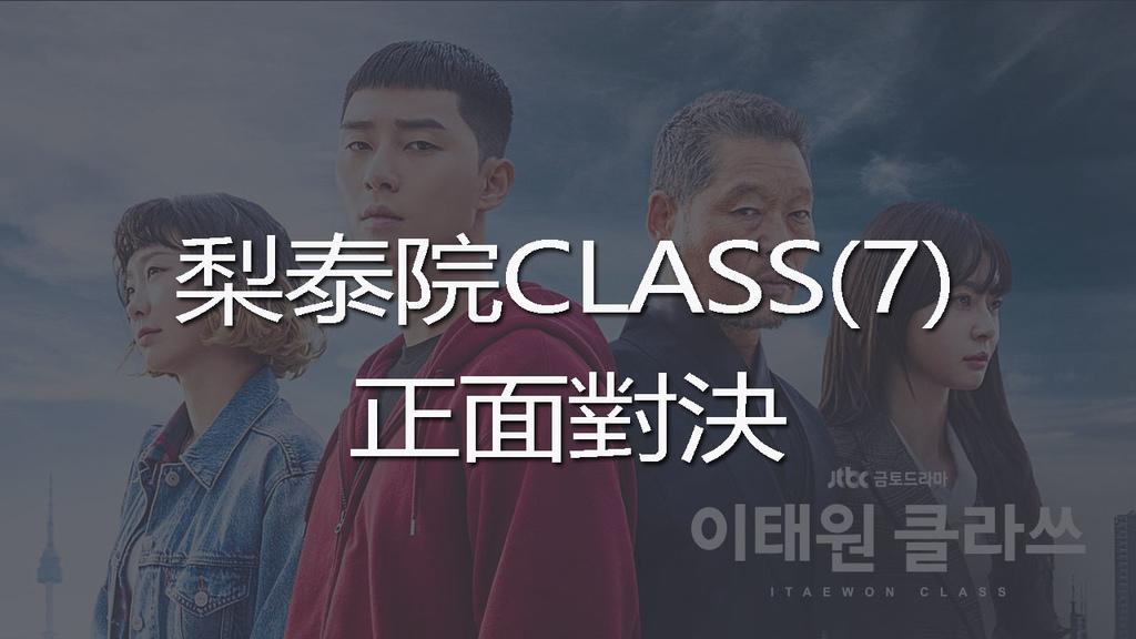 梨泰院CLASS(7)-youtube.jpg